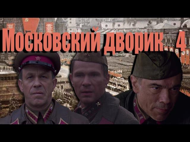 Московский дворик 4 серия 2009