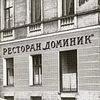 """Первое кафе-ресторан в России """"Доминикъ"""""""