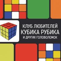 Клуб любителей кубика Рубика | ДГТУ, Ростов