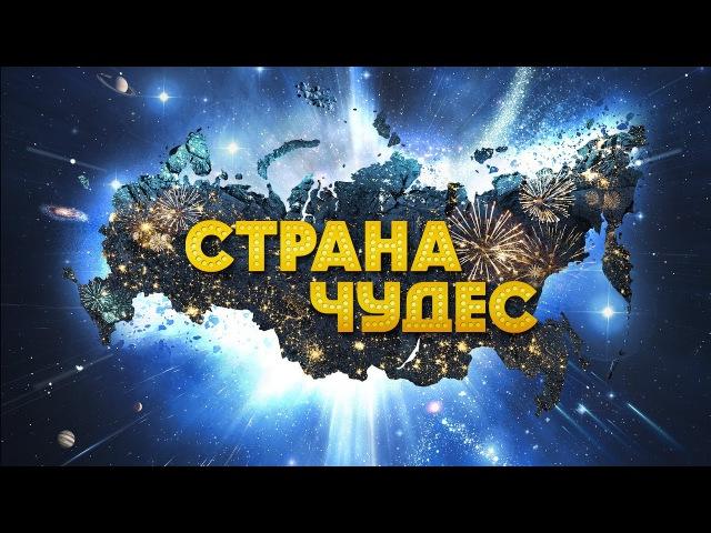 Страна чудес фильм в HD