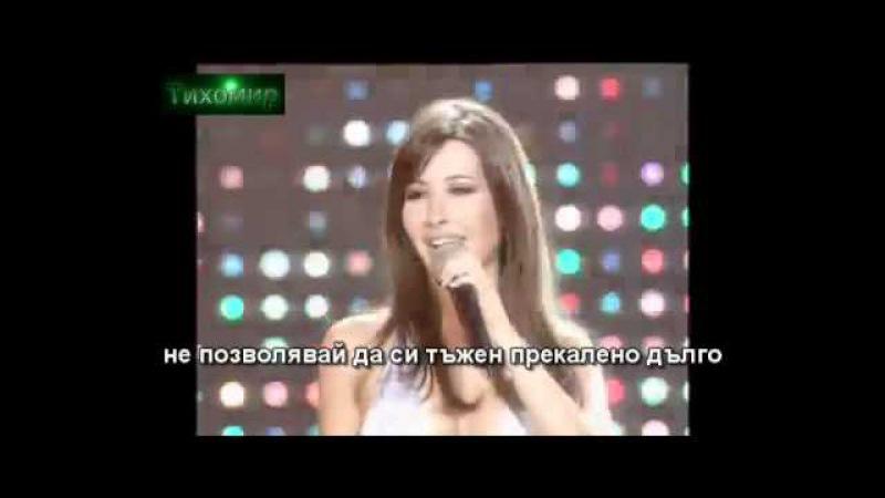 ✅BG ПРЕВОД (Арабско) Nancy Ajram - El Donia Helwa Светът е красив.