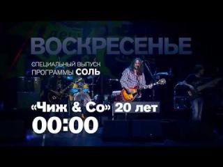 """Анонс 02/04/17: """"Чиж & Co"""", 20 лет - живой концерт в программе Захара Прилепина Соль на РЕ ..."""