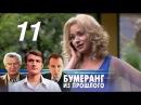 Бумеранг из прошлого - 11 серия 2011