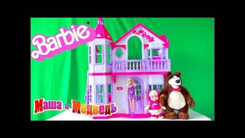Игрушки Маша и медведь в гостях у Барби Приключения Барби на русском