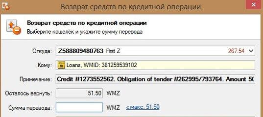Быстро взять кредит на вебмани возьму авто резину в кредит