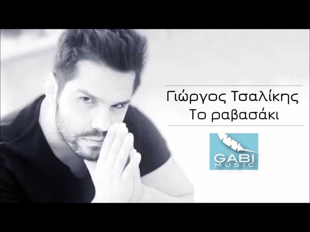 Giorgos Tsalikis To Ravasaki Γιώργος Τσαλίκης Το Ραβασάκι Official Audio 2014