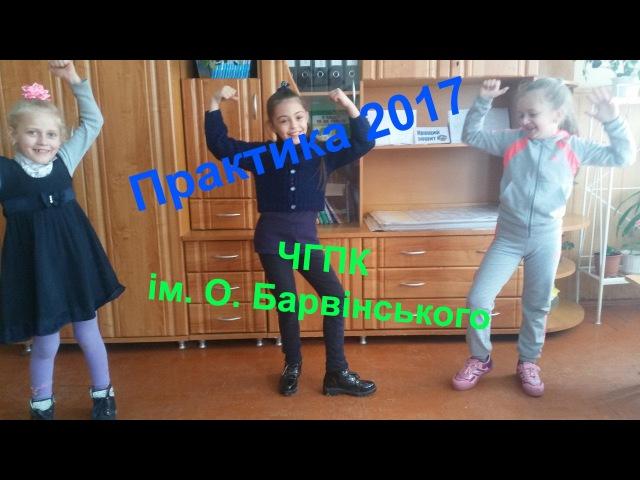 Звіт по практиці ЧГПК ім. О. Барвінського 2017 рік.