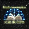 Библиотека ИжАСТРО