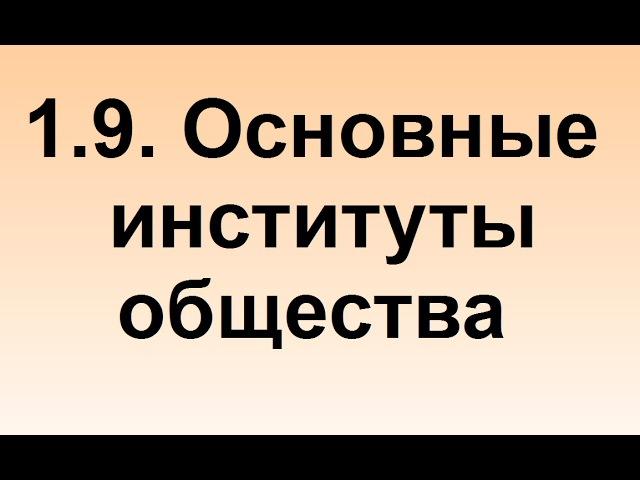 1 9 Основные институты общества