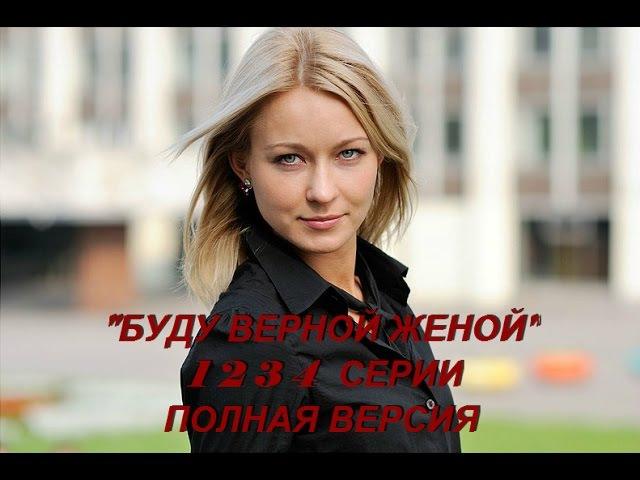 Буду Верной Женой Все Серии 3 часовая мелодрама фильм сериал