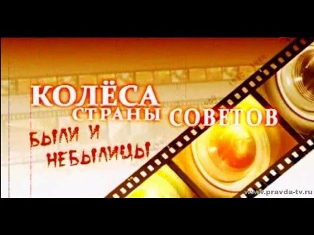 Колеса страны Советов Были и небылицы Фильм 12 Похождения ведущего колеса