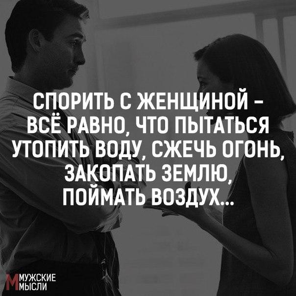 Картинки с девушкой спорить бесполезно