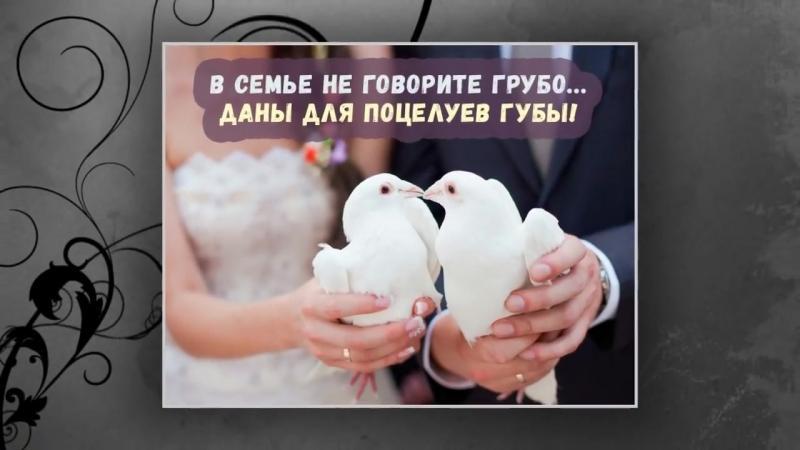 поздравление с днем свадьбы юли завоевали