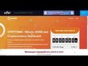 Refbit net заработок на просмотре рекламы заработки криптовалюты биткоин в интернете токены зарабо
