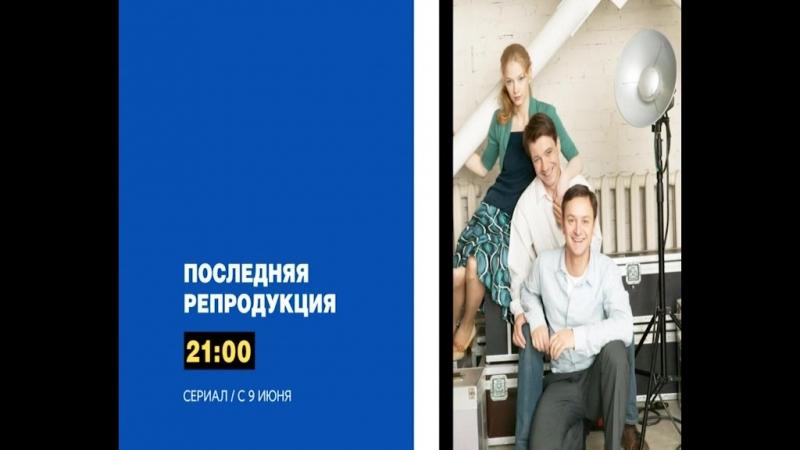 Анонс Мини сериал Последняя репродукция С 9 июня в 21 00