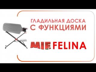 Гладильная доска с функциями mie felina