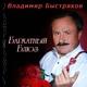 Владимир Быстряков - Валя, Валюша, Валя