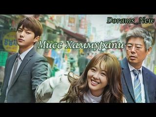 [Оригинал] Мисс Хамурапи - 11 серия, 2018