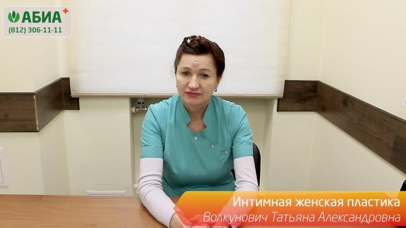 Женская интимная пластика врач Волкунович Т.А.