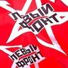 Левый Фронт - Омск