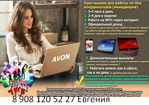 Работа в интернете удаленно эйвон работа удаленно печатать текст москва