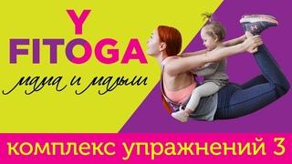 FIT☼YOGA мама и малыш   Комплекс упражнений 3
