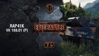 EpicBattle #45: RAP41K / VK  (P) World of Tanks