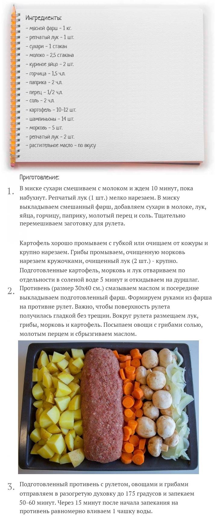 Запеченный мясной рулет с грибами и овощами, изображение №2