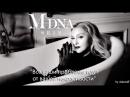 MDNA skin - Все ваши проблемы идут от вашей некрасивости