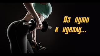 Супер мотивация похудеть