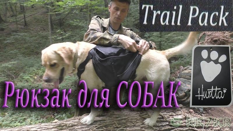 Рюкзак-сумка на собаку Hurtta Outdoors Trail Pack