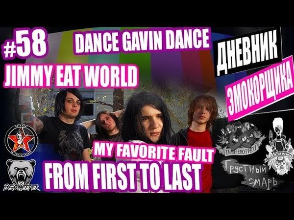 ДНЕВНИК ЭМОКОРЩИКА 58: Jimmy Eat World | Dance Gavin Dance | From First To Last | ВОЗВРАЩЕНИЕ 5DIEZ