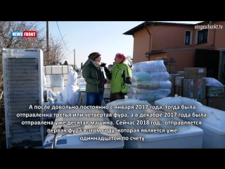 Медицинская помощь из Германии для жителей Донбасса