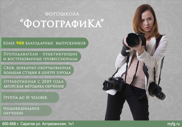 перечисленных научу фотографировать саратов панкейки получаются необычайно