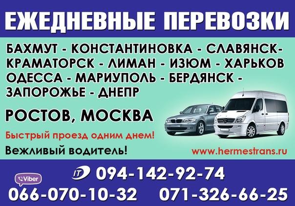 Пассажирские перевозки горловка славянск рассказ о строительной технике