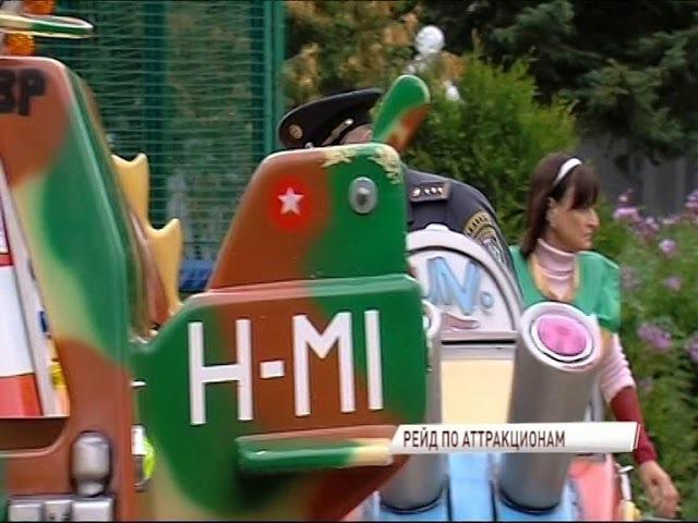 В детском парке на проспекте Ленина проверили состояние двух детских аттракцио