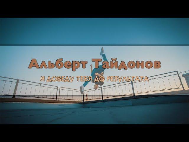 Альберт Тайдонов Функциональные тренировки акробатика растяжка Трикинг в А