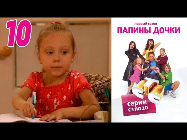 Папины дочки Сезон 1 Серия 10