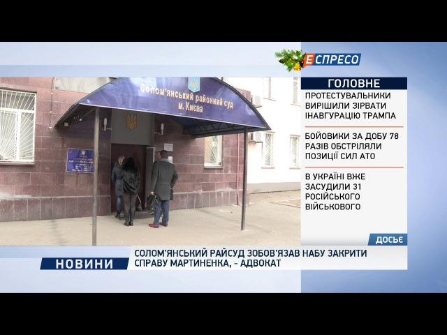 Солом'янський райсуд зобов'язав НАБУ закрити справу Мартиненка адвокат