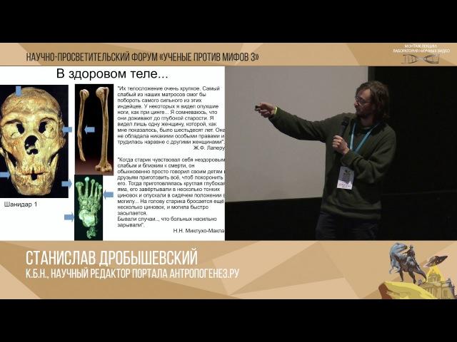 Ученые против мифов 3 10 С Дробышевский Миф о золотом веке С Кривоплясов От обезьяны к человеку