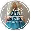 Студия кукол Татьяны Мордовиной