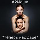 Обложка Моя музыка - 2Маши