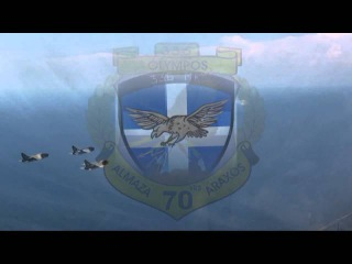 """Hellenic Air Force """"70 Years - 336 Squadron"""""""