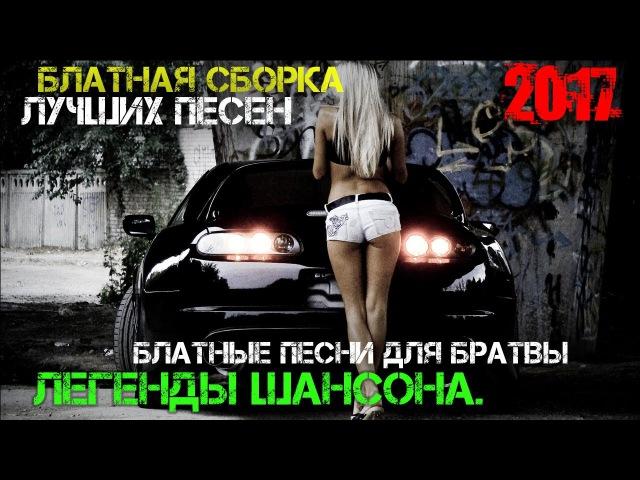 Блатная Вечеринка 2018 Лучшие Блатные песни Для Братвы