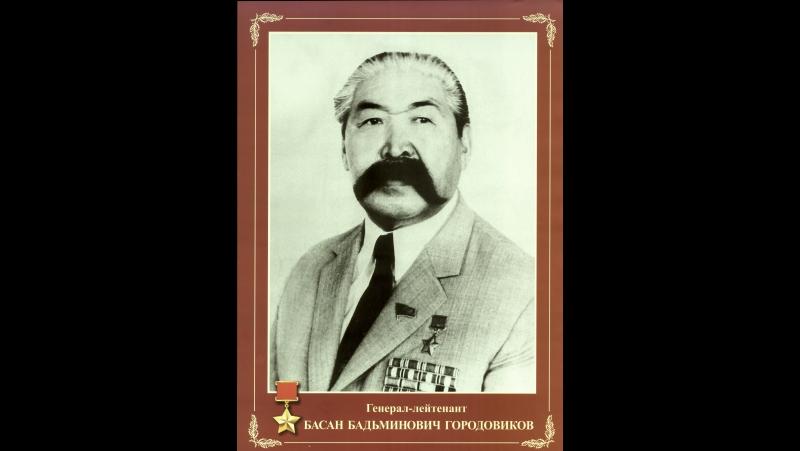 Басан Городовиков_10 школа