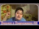 Приветы и Поздравления от Димы Невзорова 23 - Нэт Передает Привет Фан Группе ВКон