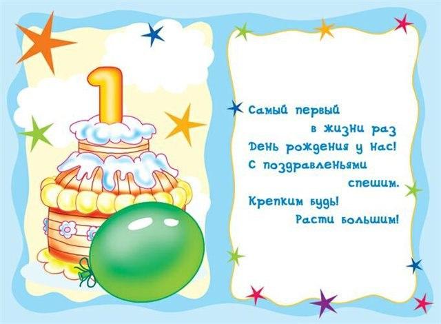 Поздравления на словах с днем рождением сыночка годик