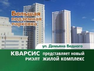 ГК КВАРСИС, ул.Демьяна Бедного, строящийся жилой комплекс, г. Новосибирск