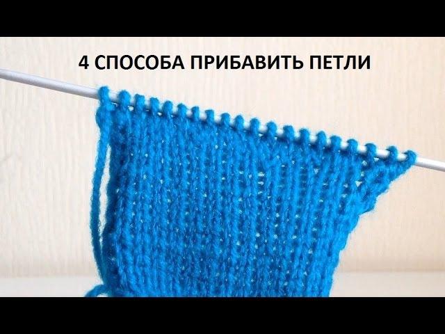 4 способа прибавить петли. Вязание спицами, урок №19