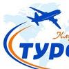 Турфино: горящие туры из Волгограда